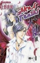 Tateno, Makoto Akai Tenshi 02