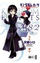 Amano, Shiro Kingdom Hearts 358/2 Days 02