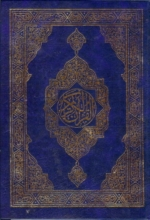 Ibrahiem M.  Al Azhar Al Azhar, Quraan Arab Arab 14X21
