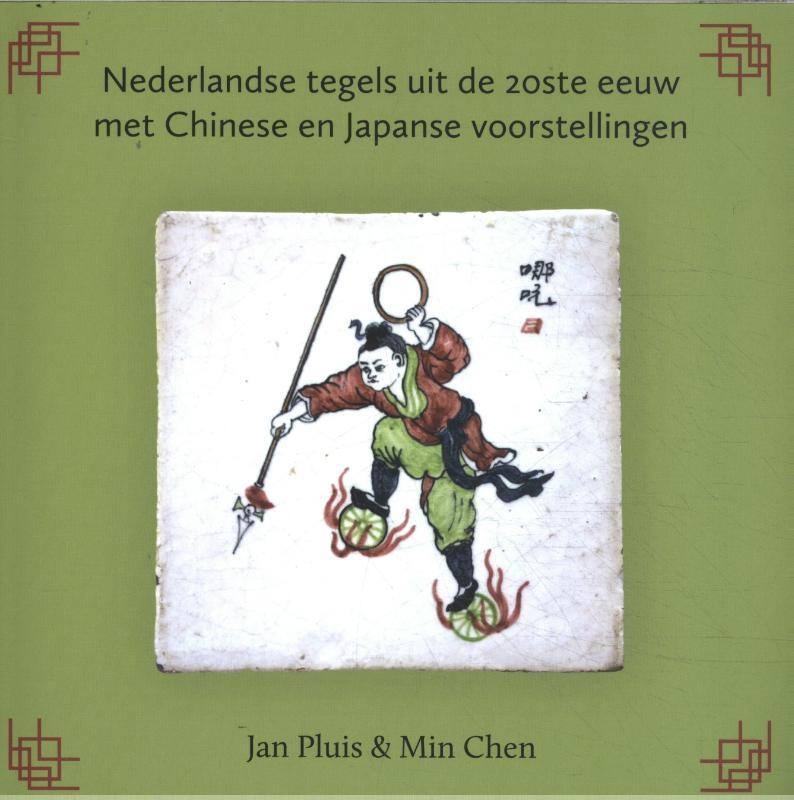 Jan Pluis, Min Chen,Nederlandse tegels uit de 20ste eeuw met Chinese en Japanse voorstellingen