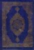<b>Ibrahiem M.  Al Azhar</b>,Al Azhar, Quraan Arab Arab 14X21