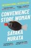 <b>Murata Sayaka</b>,Convenience Store Woman
