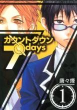 Karakara, Kemuri Countdown 7 Days, Volume 1