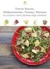 Catherine  Moreau, Florence  Solsona,Feel Good Power bonen, kikkererwten, linzen, kiemen en andere plantaardige eiwitten