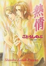 Gotoh, Shinobu Passion
