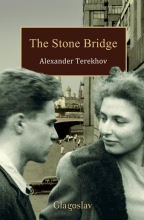 Alexander  Terekhov The Stone Bridge