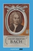 , A.  Cherbuliez,Johann Sebastian Bach