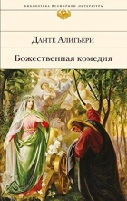 Dante Alighieri Bozhestvennaja komedija