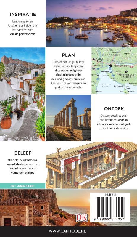 Capitool,Capitool Griekenland