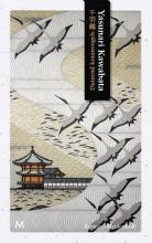 Yasunari Kawabata , Duizend kraanvogels