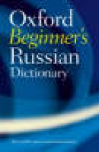 Oxford Beginner`s Russian Dictionary