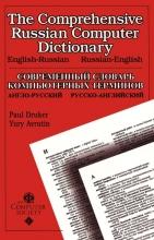 Paul Druker,   Yury Avrutin The Comprehensive Russian Computer Dictionary