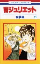 Emura W Juliet 11
