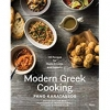 Karatassos, Pano,   Sigal, Jane,Modern Greek Cooking