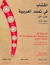 Kristen Brustad,   Mahmoud Al-Batal,   Abbas Al-Tonsi Al-Kitaab fii Tacallum al-cArabiyya with DVD