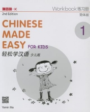 Yamin Ma Chinese Made Easy for Kids 1 - workbook. Simplified characters version