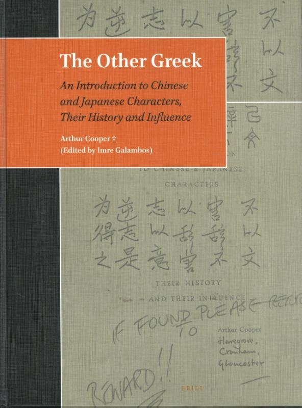 Arthur Cooper,The Other Greek