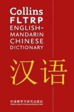 Collins Dictionaries Collins FLTRP English-Mandarin Chinese Dictionary