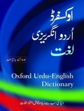 S. M. Salimuddin,   Suhail Anjum,   Rauf Parekh,   Tariq Mahmud Oxford Urdu-English Dictionary