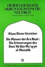 Streicher, Klaus Dieter Die Männer der Ära Nasir: Die Erinnerungen des Dust `Ali Han