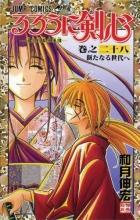 Watsuki, Nobuhiro Rurouni Kenshin 28