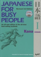 Kodansha Japanese for Busy People 1 - Kana Version