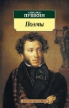 Puschkin, Alexandr Poemy