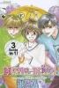 Nakajo, Hisaya,Hana-Kimi 4-5-6