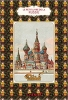 Catherine  Zerdoun,Le petit livre de la Russie