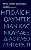 <b>J. Nuchelmans</b>,Kleine griekse grammatica