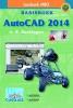 Ronald  Boeklagen,AutoCAD 2014 mbo leerboek