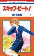 Nakamura, Yoshiki Skip Beat!, Volume 1