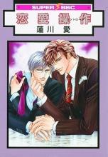 Hasukawa, Ai Love Control