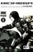 Nihei, Tsutomu Biomega 01