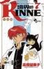 Takahashi, Rumiko,Kyokai no RINNE 07