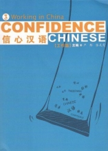 Yan Tong Confidence Chinese Vol.3: Working in China