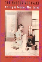 Copeland, Rebecca The Modern Murasaki - Writing by Women of Meiji Japan