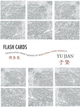 Jian, Yu Flash Cards