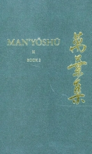 , A New English Translation Containing the Original Text, Kana Transliteration, Romanization, Glossing and Commentary