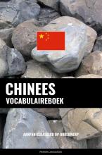 Pinhok Languages , Chinees vocabulaireboek