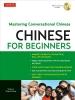 Ren Yi,Chinese for Beginners - Incl. Audio Cd