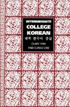 Clare You Intermediate College Korean