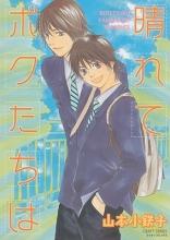 Yamamoto, Kotesuko New Beginnings (Yaoi)