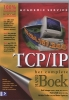 R.  Scrimger,TCP/IP