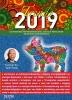 Adjiedj  Bakas ,Trends 2019
