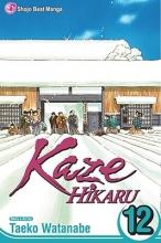 Watanabe, Taeko Kaze Hikaru 12