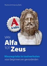 Pavlos Emmanouilidis , Van Alfa tot Zeus