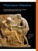 Charles  Hupperts, Niels  Koopman, Elly  Jans,Homerus  CE Grieks 2018  Leerlingenboek