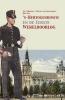 <b>Jac.  Biemans, Henk van der Linden, Tom  Sas</b>,'s-Hertogenbosch en de Eerste Wereldoorlog