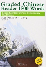 Ji Shi Graded Chinese Reader 1500 Words - Selected Abridged Chinese Contemporary Short Stories